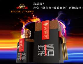 中国湖南浏阳河酒厂―绵柔窖酒