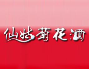 麻城市仙姑菊花酒业有限责任公司