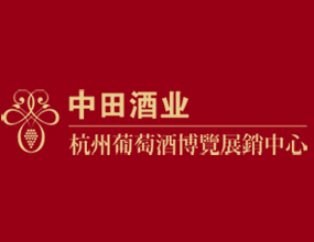 浙江中田酒业经营有限公司