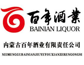 內蒙古百年酒業有限責任公司