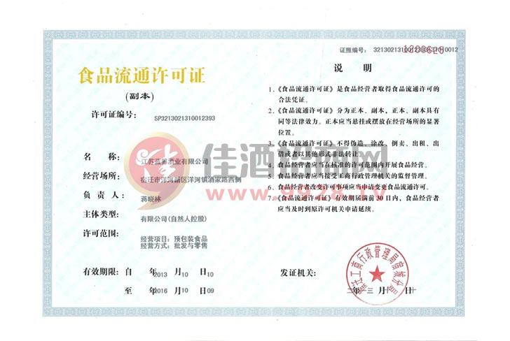 江苏蓝筹食品流通许可证