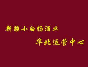 新疆小白杨酒业有限公司华北运营中心