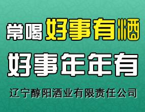七彩(绥中)酒业有限公司