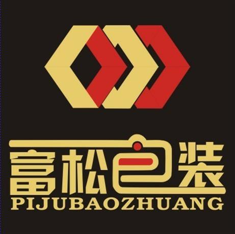 深圳市富松包装制品有限公司