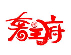 四川省古蔺奢王府酒业有限公司