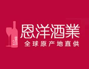 成都恩洋酒业有限公司