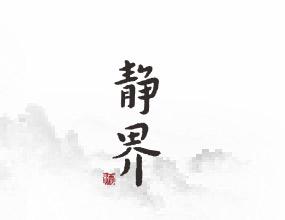 贵州静界酒销售有限公司