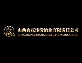 山西杏花佳汾酒业有限责任公司