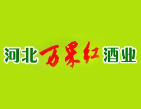 河北万果红酒业有限公司