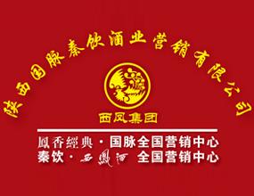 陕西国脉秦饮酒业营销有限公司