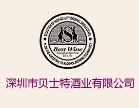 深圳市貝士特酒業有限公司