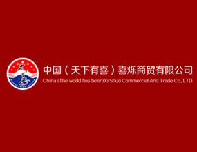 中国(天下有喜)喜烁商贸有限公司