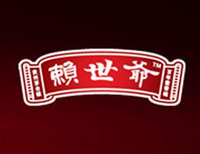 贵州赖世爷酒业有限公司