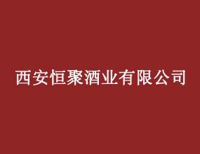西安恒聚酒业有限公司