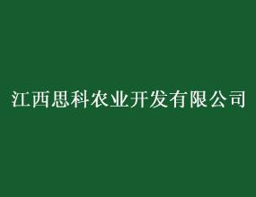 江西思科�r�I�_�l股份有限公司