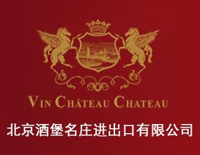 北京酒堡名庄进出口有限公司