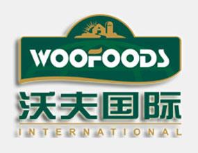 深圳沃夫國際貿易有限公司