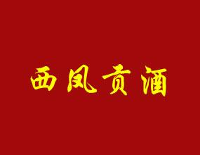 西凤贡酒全国营销中心