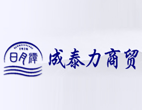 �B�T成泰力商�Q有限公司