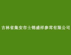 集安市士錦盛祥參茸有限公司