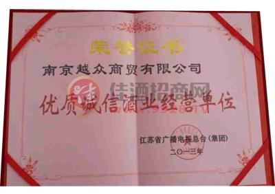 优质诚信酒业经营单位证书