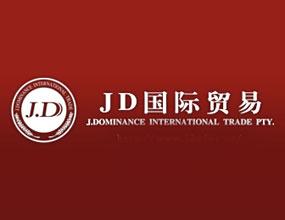 澳大利亚JD国际贸易(中国)代表处