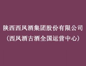 陕西西凤酒集团股份有限公司-西凤酒古酒全国运营中心
