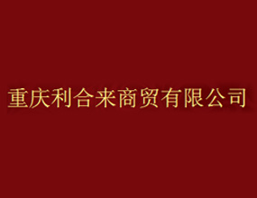 重庆利合来商贸有限公司