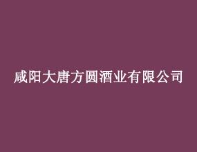 咸阳大唐方圆酒业有限公司