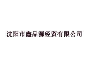 沈阳市鑫品源经贸有限公司