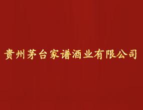 贵州家谱酒业有限公司