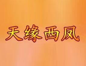 华夏文明西凤酒品牌管理运营中心