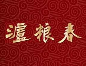 四川省德阳市泸粮春酒厂
