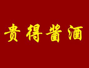 贵州茅台镇乡风酒业【集团】贵得酱酒全国营销中心