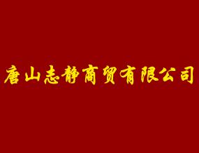 唐山市志静商贸有限公司