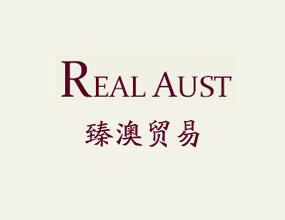 臻澳(上海)貿易有限公司