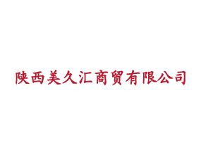 陕西美久汇商贸有限公司