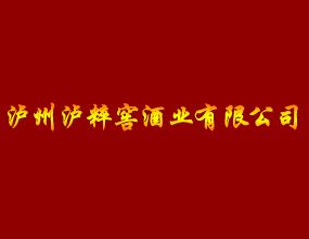 泸州泸粹窖酒业有限公司