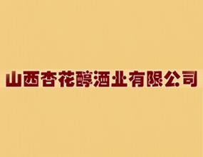 山西杏花醇酒業有限公司