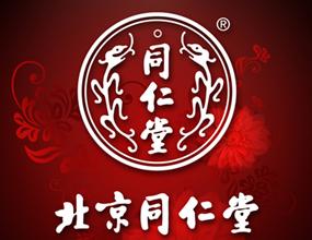 北京同仁堂股份有限公司营销公司