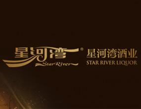 广州星河湾酒业有限公司