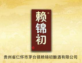 贵州省仁怀市茅台镇赖锦初酿酒有限公司