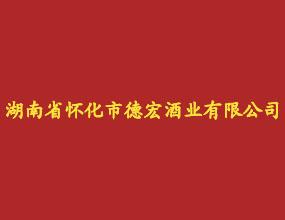 湖南省怀化市德宏酒业有限公司