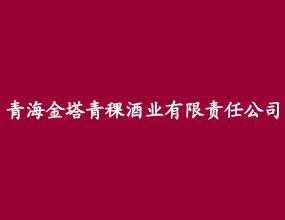 青海金塔青稞酒业有限责任公司