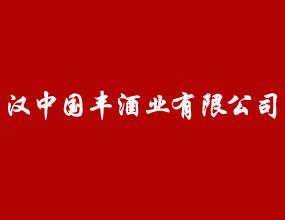 汉中国丰酒业有限公司