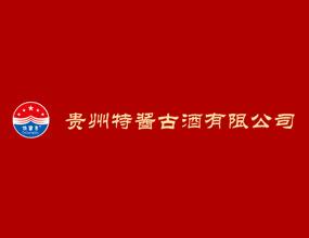 贵州特酱古酒有限公司