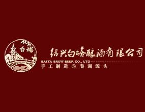 紹興白塔釀酒有限公司