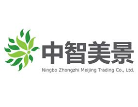 寧波中智美景貿易有限公司