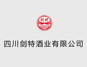 四川剑特酒业有限公司