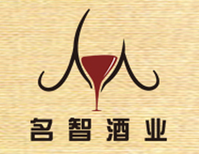广州市名智酒业有限公司